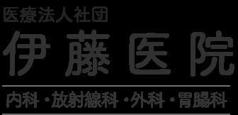 医療法人社団伊藤医院