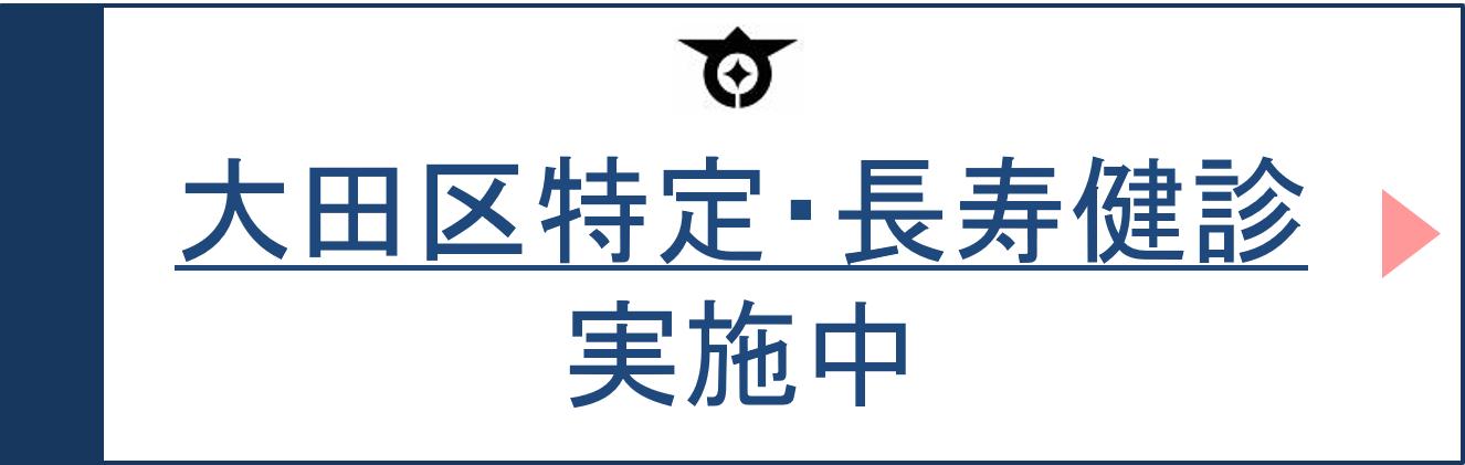 大田区特定・長寿健診